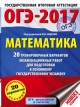 ОГЭ-2017 Математика. 20 вариантов экзаменационных работ для подготовки к основному государственному экзамену в 9 классе